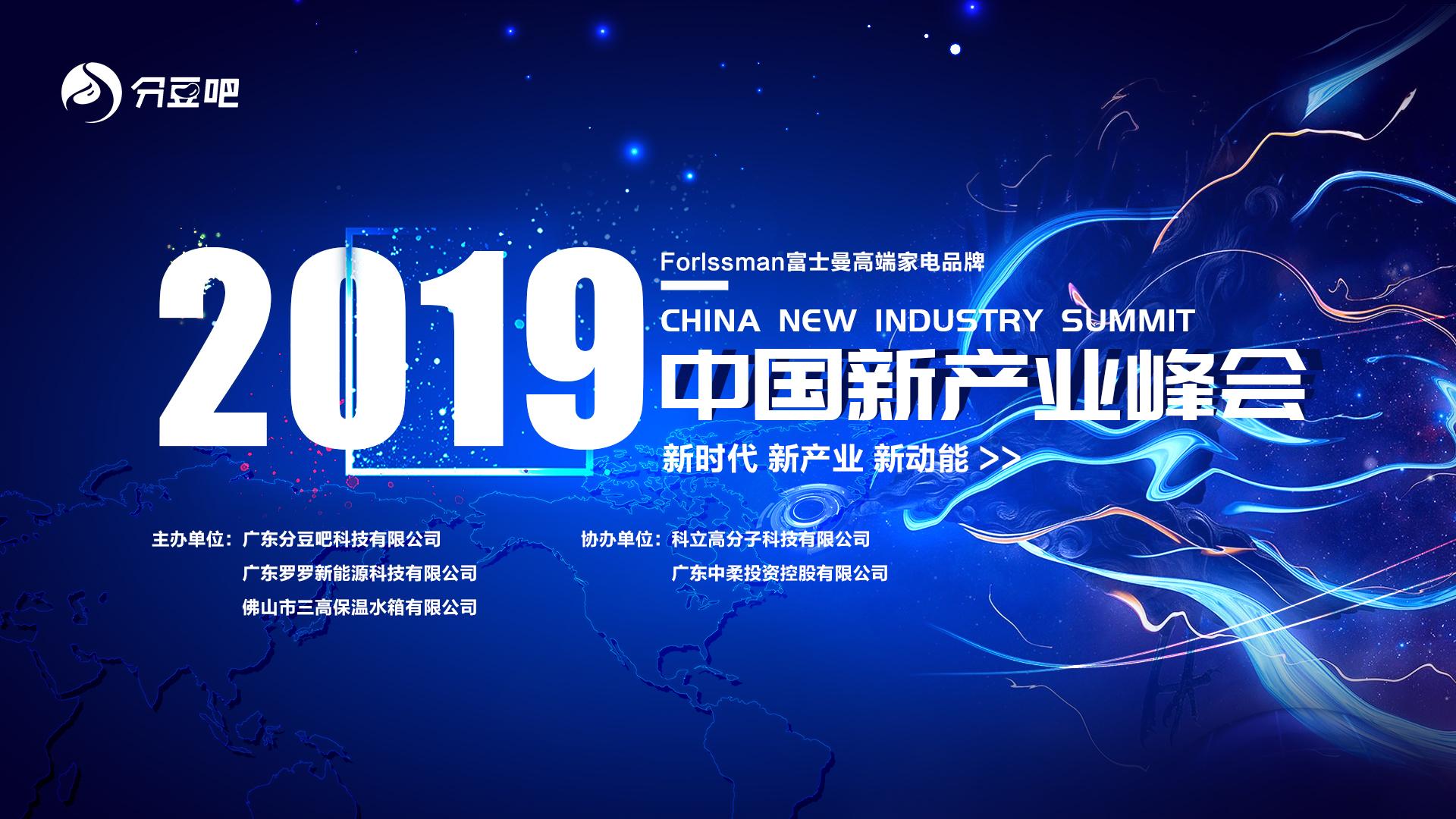中国新产业峰会 群英荟萃,奏响实体产业转型突围最强音!